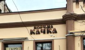 Деревяные буквы Одесса
