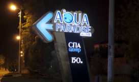 Аква Парадайз - стела одесса световая